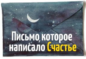 pismo_kotoroe_napisalo_schaste (286x195, 107Kb)