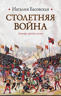 stoletnjaja_vojjna_leopard_protiv_lilii.cover_m (250x395, 109Kb)