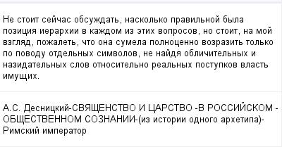 mail_100722777_Ne-stoit-sejcas-obsuzdat-naskolko-pravilnoj-byla-pozicia-ierarhii-v-kazdom-iz-etih-voprosov-no-stoit-na-moj-vzglad-pozalet-cto-ona-sumela-polnocenno-vozrazit-tolko-po-povodu-otdelnyh-si (400x209, 10Kb)
