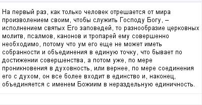 mail_100723164_Na-pervyj-raz-kak-tolko-celovek-otresaetsa-ot-mira-proizvoleniem-svoim-ctoby-sluzit-Gospodu-Bogu-_-ispolneniem-svatyh-Ego-zapovedej-to-raznoobrazie-cerkovnyh-molitv-psalmov-kanonov-i-tr (400x209, 10Kb)