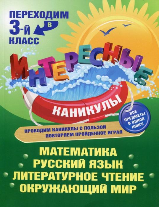 Perekhodim_v_3_klass-1 (537x700, 446Kb)