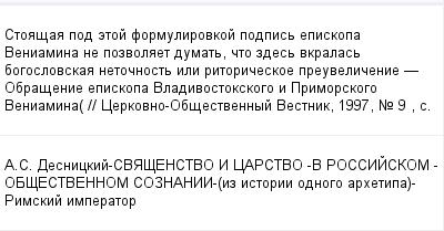 mail_100730781_Stoasaa-pod-etoj-formulirovkoj-podpis-episkopa-Veniamina-ne-pozvolaet-dumat-cto-zdes-vkralas-bogoslovskaa-netocnost-ili-ritoriceskoe-preuvelicenie-_-Obrasenie-episkopa-Vladivostokskogo- (400x209, 10Kb)