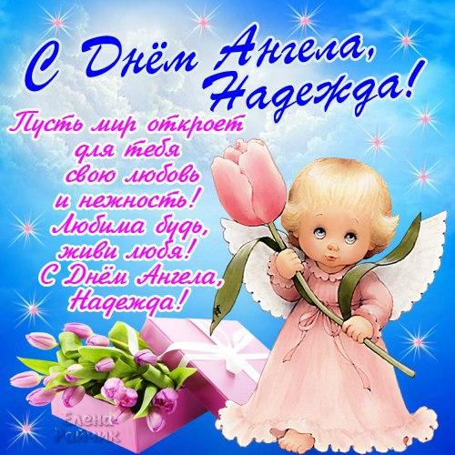 Красивое поздравление с днем ангела любови