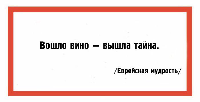 evr_mudrost_8 (700x359, 98Kb)