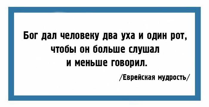 evr_mudrost_9 (700x359, 138Kb)