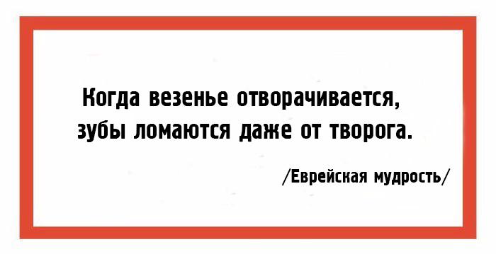 evr_mudrost_12 (700x359, 121Kb)