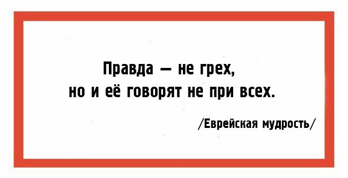 evr_mudrost_14 (700x359, 108Kb)