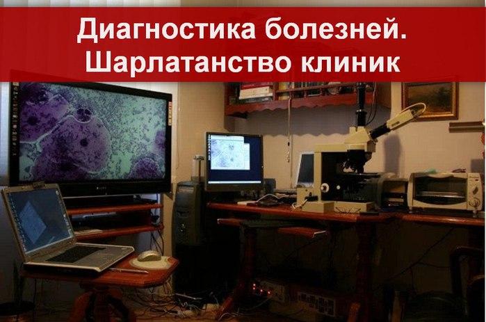 ДИАГНОСТИКА БОЛЕЗНЕЙ. ШАРЛАТАНСТВО КЛИНИК (700x463, 69Kb)