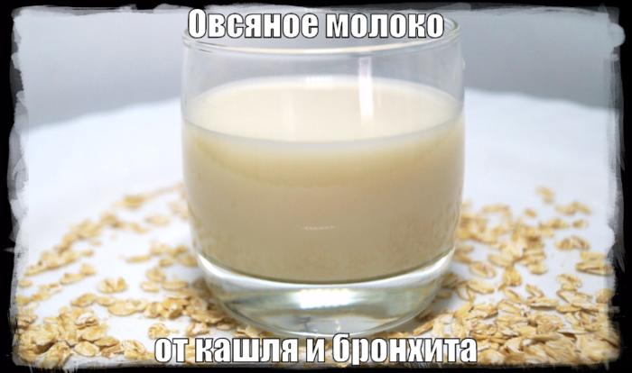 "alt=""Овсяное молоко от кашля и  бронхита ""/2835299_OVSYaNOE_MOLOKO_OT_KAShLYa_I_BRONHITA (700x414, 368Kb)"
