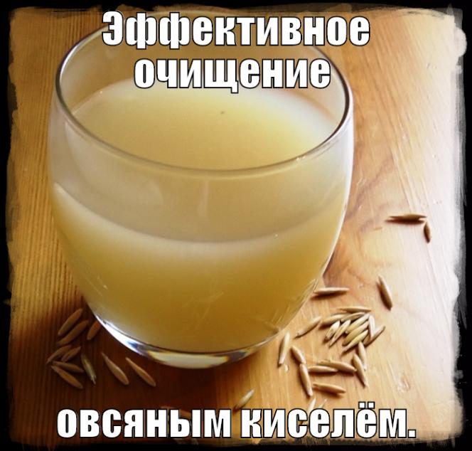 2835299_Effektivnoe_ochishenie_ovsyanim_kiselyom (664x634, 650Kb)