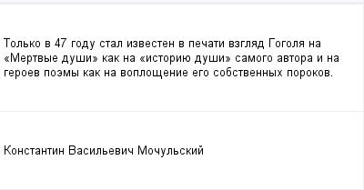 mail_99966099_Tolko-v-47-godu-stal-izvesten-v-pecati-vzglad-Gogola-na-_Mertvye-dusi_-kak-na-_istoriue-dusi_-samogo-avtora-i-na-geroev-poemy-kak-na-voplosenie-ego-sobstvennyh-porokov. (400x209, 5Kb)