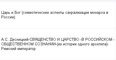 mail_100743518_Car-i-Bog-semioticeskie-aspekty-sakralizacii-monarha-v-Rossii. (400x209, 6Kb)