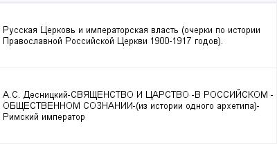 mail_100748324_Russkaa-Cerkov-i-imperatorskaa-vlast-ocerki-po-istorii-Pravoslavnoj-Rossijskoj-Cerkvi-1900-1917-godov. (400x209, 7Kb)