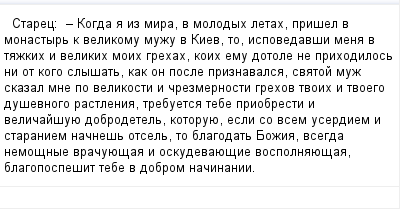 mail_100748405_Starec_------_-Kogda-a-iz-mira-v-molodyh-letah-prisel-v-monastyr-k-velikomu-muzu-v-Kiev-to-ispovedavsi-mena-v-tazkih-i-velikih-moih-grehah-koih-emu-dotole-ne-prihodilos-ni-ot-kogo-slysa (400x209, 10Kb)