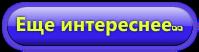 360 (199x52, 9Kb)