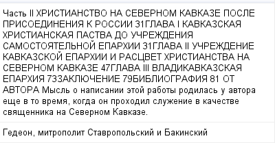 mail_100764010_Cast-II-HRISTIANSTVO-NA-SEVERNOM-KAVKAZE-POSLE-PRISOEDINENIA-K-ROSSII-31-GLAVA-I-KAVKAZSKAA-HRISTIANSKAA-PASTVA-DO-UCREZDENIA-SAMOSTOATELNOI-EPARHII-31-GLAVA-II-UCREZDENIE-KAVKAZSKOI-EP (400x209, 13Kb)