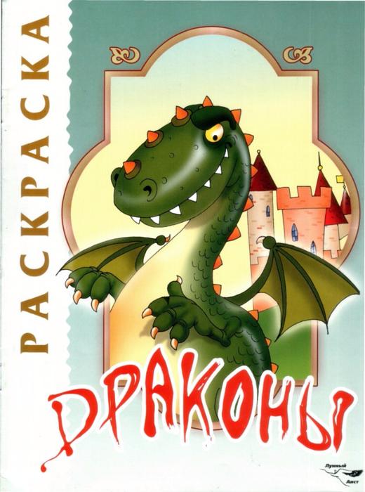 raskraska_drakoni-1 (520x700, 384Kb)