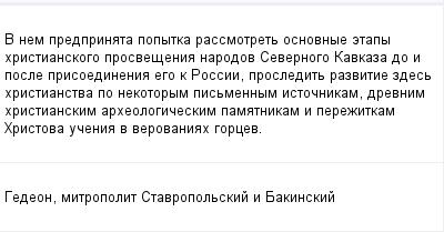 mail_100765637_V-nem-predprinata-popytka-rassmotret-osnovnye-etapy-hristianskogo-prosvesenia-narodov-Severnogo-Kavkaza-do-i-posle-prisoedinenia-ego-k-Rossii-prosledit-razvitie-zdes-hristianstva-po-nek (400x209, 7Kb)