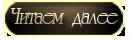 3085196_ (130x40, 7Kb)