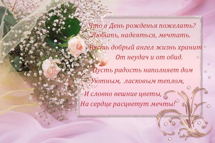 Поздравления с днем рождения душевное девушке