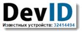 devid_0 (170x70, 5Kb)
