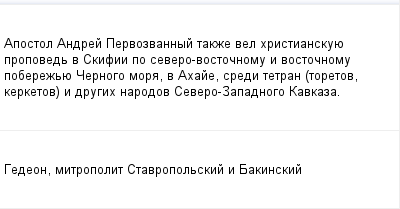 mail_100779202_Apostol-Andrej-Pervozvannyj-takze-vel-hristianskuue-propoved-v-Skifii-po-severo-vostocnomu-i-vostocnomu-poberezue-Cernogo-mora-v-Ahaje-sredi-tetran-toretov-kerketov-i-drugih-narodov-Sev (400x209, 7Kb)