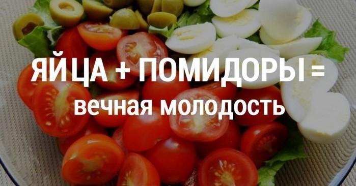 Яйца и помидоры = молодость (700x366, 63Kb)
