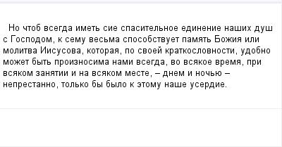 mail_100782620_No-ctob-vsegda-imet-sie-spasitelnoe-edinenie-nasih-dus-s-Gospodom-k-semu-vesma-sposobstvuet-pamat-Bozia-ili-molitva-Iisusova-kotoraa-po-svoej-kratkoslovnosti-udobno-mozet-byt-proiznosim (400x209, 6Kb)
