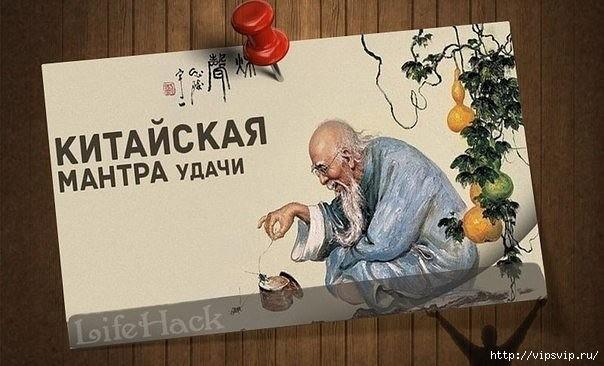 5745884_kitaiskaya_mantra (604x366, 131Kb)