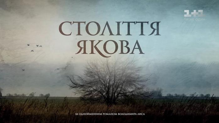 stolitya-yakova-onlayn (700x393, 183Kb)