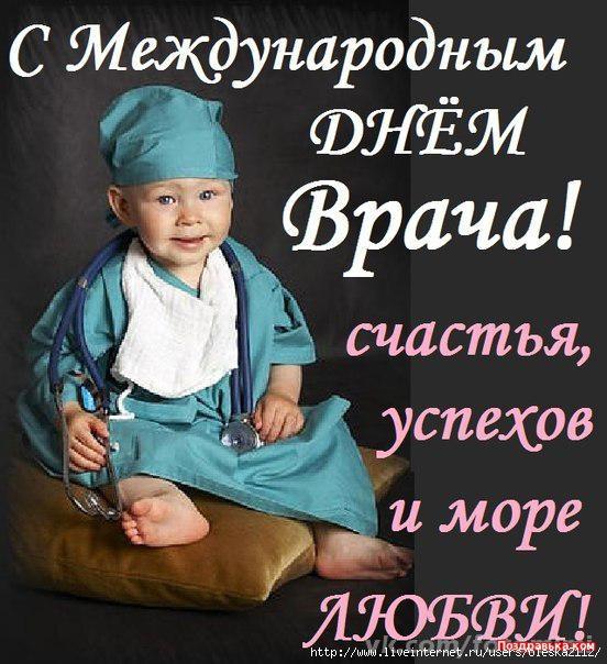 Международный день врача картинки поздравления с