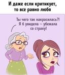 Превью бабушка (3) (430x502, 99Kb)