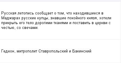 mail_100797205_Russkaa-letopis-soobsaet-o-tom-cto-nahodivsiesa-v-Madzarah-russkie-kupcy-znavsie-pokojnogo-knaza-hoteli-prikryt-ego-telo-dorogimi-tkanami-i-postavit-v-cerkvi-s-cestue-so-svecami. (400x209, 6Kb)