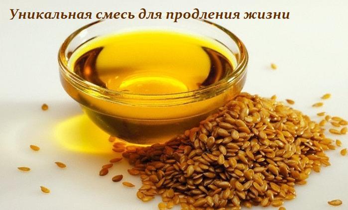 2749438_Ynikalnaya_smes_dlya_prodleniya_jizni (700x422, 407Kb)