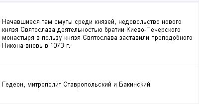 mail_100798151_Nacavsiesa-tam-smuty-sredi-knazej-nedovolstvo-novogo-knaza-Svatoslava-deatelnostue-bratii-Kievo-Pecerskogo-monastyra-v-polzu-knaza-Svatoslava-zastavili-prepodobnogo-Nikona-vnov-v-1073-g (400x209, 6Kb)