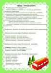 Превью тематические РёРіСЂС‹ (427x604, 202Kb)