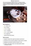 Превью рецепты напитков 3 (410x604, 118Kb)