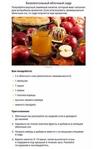 Превью рецепты напитков 6 (406x604, 120Kb)