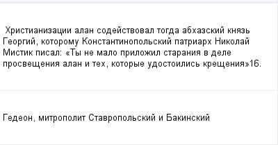 mail_100800714_Hristianizacii-alan-sodejstvoval-togda-abhazskij-knaz-Georgij-kotoromu-Konstantinopolskij-patriarh-Nikolaj-Mistik-pisal_-_Ty-ne-malo-prilozil-starania-v-dele-prosvesenia-alan-i-teh-koto (400x209, 6Kb)