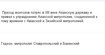 mail_100805586_Prihod-mongolov-potras-v-XIII-veke-Alanskuue-derzavu-i-privel-k-uprazdneniue-Alanskoj-mitropolii-soedinennoj-k-tomu-vremeni-s-Avazskoj-i-Zihijskoj-mitropoliej. (400x209, 5Kb)