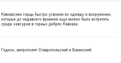 mail_100805964_Kavkazskie-gorcy-bystro-usvoili-ih-odezdu-i-vooruzenie-kotorye-do-nedavnego-vremeni-ese-mozno-bylo-vstretit-sredi-hevsurov-v-gornyh-debrah-Kavkaza. (400x209, 5Kb)