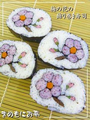 Детские суши. Можно ли давать детям суши (27) (300x400, 175Kb)
