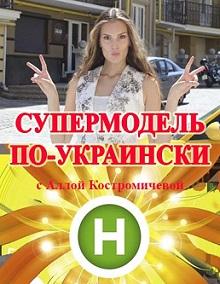 supermodel-po-ukrainski (220x284, 64Kb)