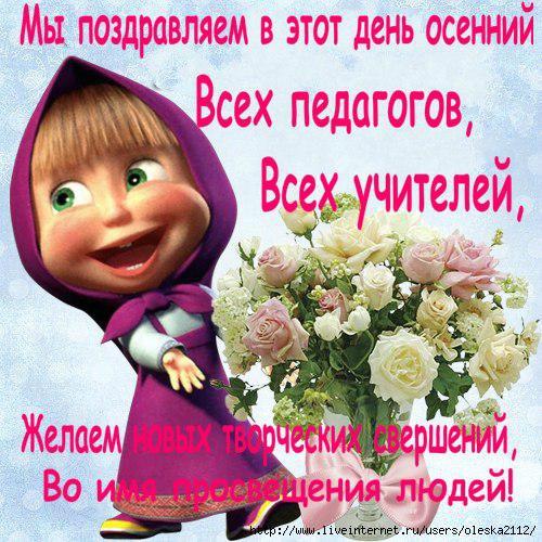 Поздравления учительнице с днем рождения прикольные