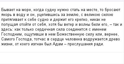 mail_100820955_Byvaet-na-more-kogda-sudnu-nuzno-stat-na-meste-to-brosauet-akor-v-vodu-i-on-ucepivsis-za-zemlue-s-velikoue-siloue-pritagivaet-k-sebe-sudno-i-derzit-ego-krepko-nikak-ne-popusaa-otojti-ot (400x209, 9Kb)