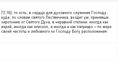 mail_100821946_7216-to-est-v-serdce-dla-duhovnogo-sluzenia-Gospodu-kuda-po-slovam-svatogo-Lestvicnika-vhodit-um-prinavsi-hirotoniue-ot-Svatogo-Duha-v-neravnoj-stepeni_-inogda-kak-ierej-inogda-kak-epis (400x209, 6Kb)