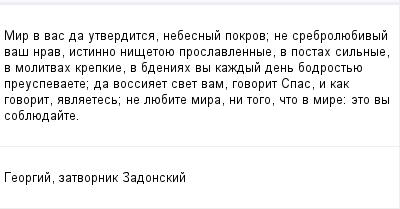 mail_100822526_Mir-v-vas-da-utverditsa-nebesnyj-pokrov_-ne-srebroluebivyj-vas-nrav-istinno-nisetoue-proslavlennye-v-postah-silnye-v-molitvah-krepkie-v-bdeniah-vy-kazdyj-den-bodrostue-preuspevaete_-da- (400x209, 7Kb)