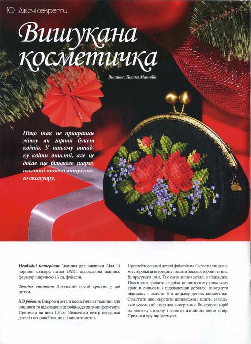 В«ukr vishВ»_14_2012_10 (510x700, 440Kb)