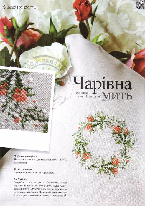 В«UKRwyshivkaВ»_26_8 (492x700, 476Kb)
