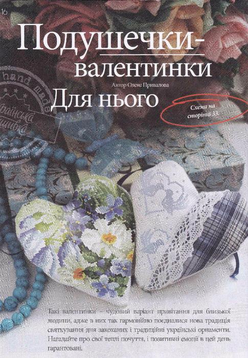 В«UKR_WyshivkaВ»33(1)-2015_16 (485x700, 478Kb)